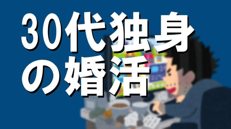 【婚活応援ブログ】30代独身彼女いない歴10年の友人を結婚させてみせる!