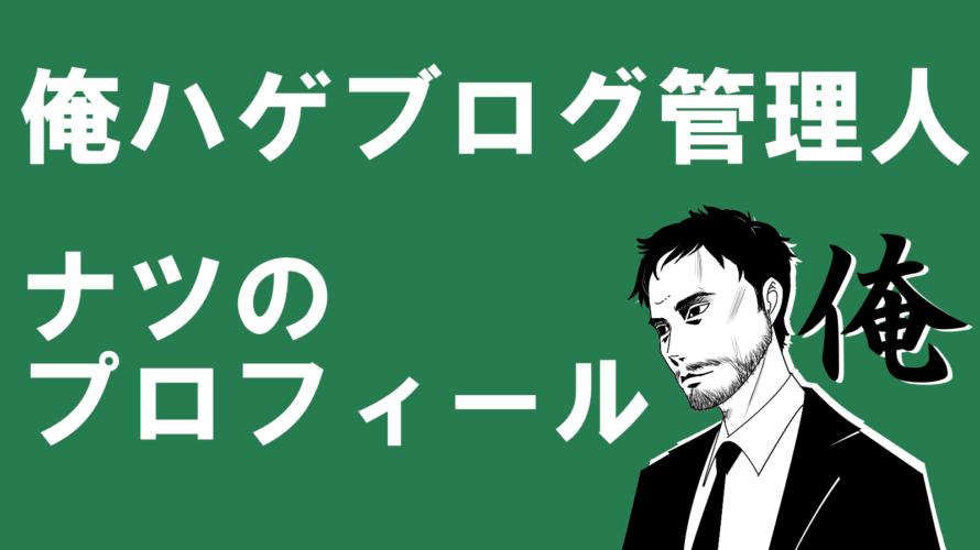 俺ハゲブログ管理人『ナツ』のプロフィール!