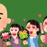 若ハゲで結婚した友人はなぜ彼女が途切れずモテ続けていたのか?