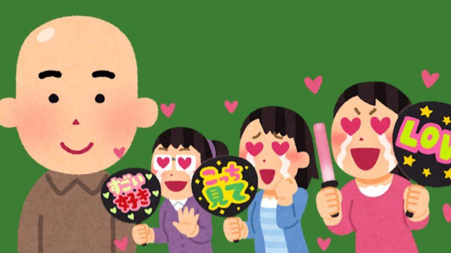 ハゲの恋愛結婚